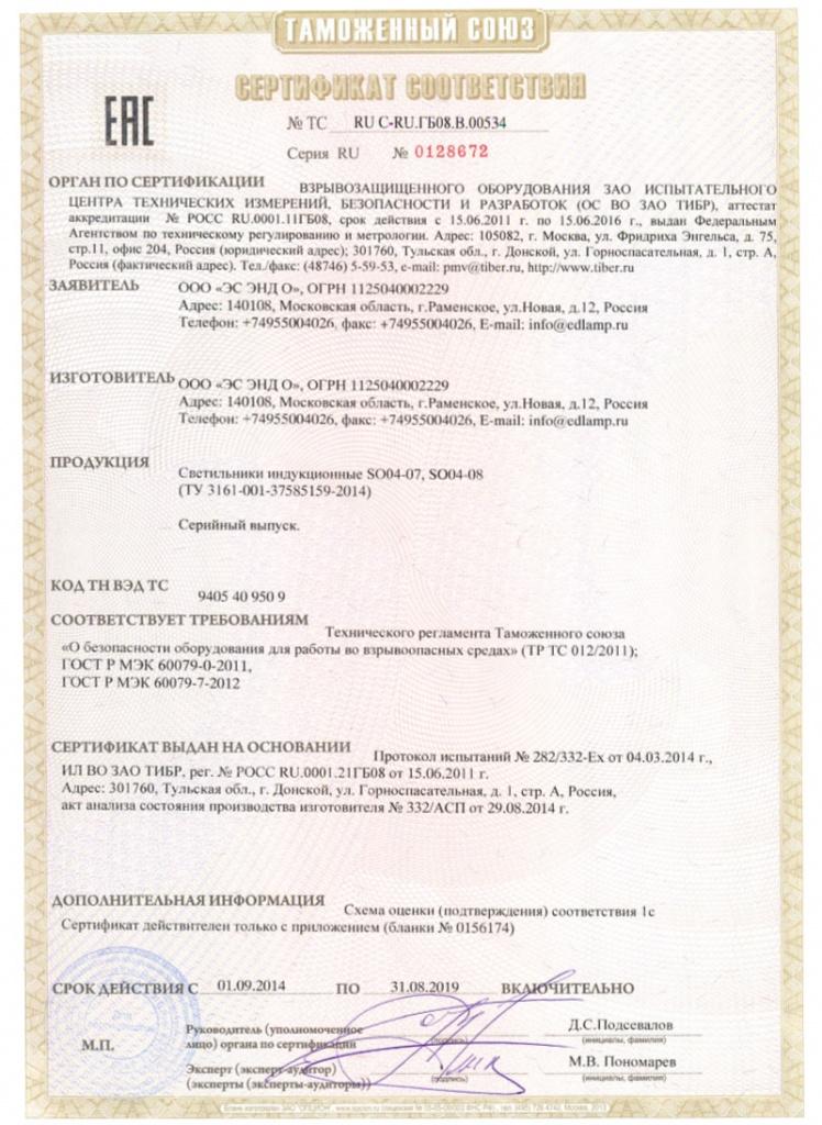 Сертификат соответствия на взрывозащищенные индукционные светильники SO04-07 и SO04-08