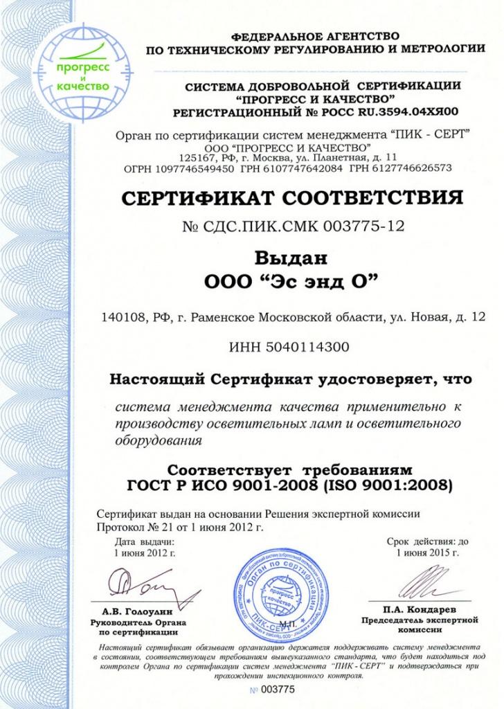 Сертификат соответствия индукционных ламп требованиям ISO 90012008